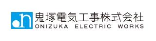鬼塚電気工事株式会社HPへのリンク