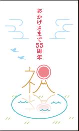 鬼塚産業期間限定名刺:裏面